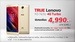เร็วแรงเต็มสปีด ติดเทอร์โบ กับ True Lenovo K5 Note 4G Turbo