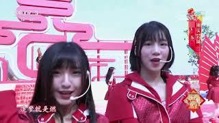 [2020东西南北贺新春]《热血燃》 演唱:冲吧少女组合| CCTV综艺