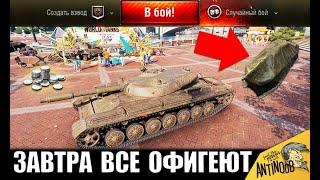 СРОЧНО ГОТОВЬ СЕРЕБРО! ЗАВТРА ВСЕ ОФИГЕЮТ ОТ ПАТЧА 1.6 World of Tanks