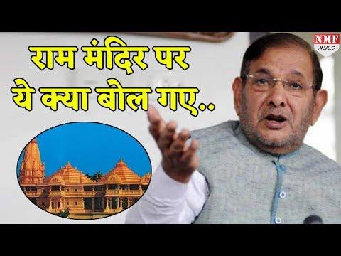 Ram Mandir को लेकर Sharad Yadav का विवादित बयान