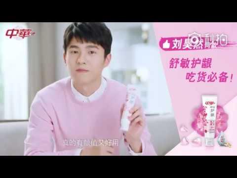 [COMMERCIAL] Liu Haoran for Zhong Hua toothpaste