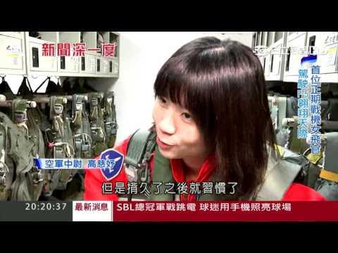 26歲正妹高慈妤 首位正期戰機女飛官|新聞深一度|三立新聞台