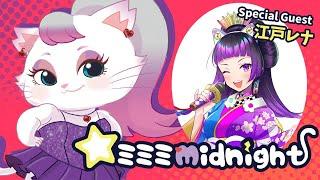 【コラボ ラジオ】#12 ミミミMidnight 江戸レナちゃんをゲストにお迎え!! 【奏MiMi】