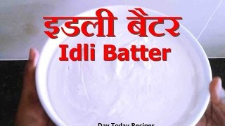 idli batter recipe इडल ब टर how to make idli batter