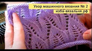2 образец Изба-вязальня. Видео уроки машинного вязания. Ажурные волны(Как связать на вязальной машине ажурный рисунок . Схему раппорта смотрите в общем списке http://izba-vyazalinya.ru/image..., 2013-03-27T13:04:46.000Z)