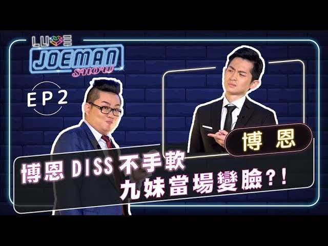 【Joeman Show Ep2】博恩Diss不手軟!九妹當場變臉?