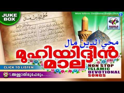 മുഹിയിദ്ദീൻ  മാല  || Muhiyudheen Maala | Islamic Traditional Songs | Madh Songs Malayalam