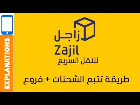 زاجل للنقل السريع - تتبع شحنتك والفروع | Zajil Express Tracking 2019
