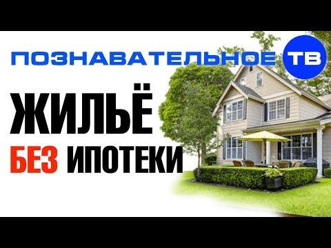 Как быстро приобрести жильё в кредит и не платить ипотеку (Познавательное ТВ, Олег Маслов)