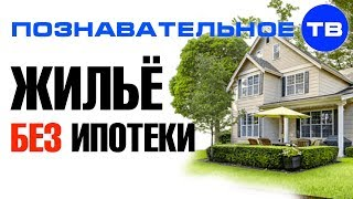 Как быстро приобрести жильё в кредит и не платить ипотеку Познавательное ТВ Олег Маслов