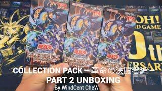 【遊戲王】Collection Pack 革命の決闘者編【CP19】开箱 第二集