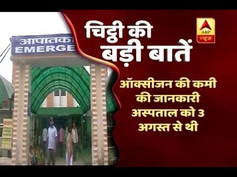 HUGE REVELATION on Gorakhpur Tragedy: BRD hospital was informed about liquid oxygen's limi