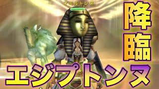 【アヴァベル】エジプトンヌガチャ10連に挑戦!スフィンクスの破壊力がやばい。 thumbnail