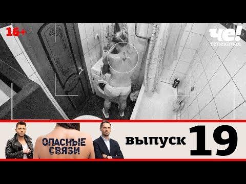 Опасные связи   Сезон 2   Выпуск 19