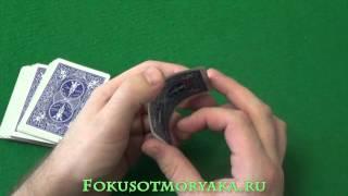 Карточные трюки с картами. Обучение приёму