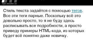 Стиль текста в HTML