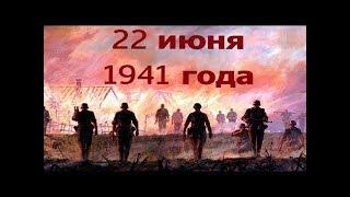 22 июня 1941 г    потрясающе трогательное видео о начале войны в цвете HD 720