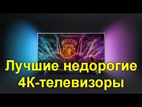Низкие цены на 4k uhd телевизоры в интернет-магазине www. Dns-shop. Ru и федеральной розничной сети магазинов dns.