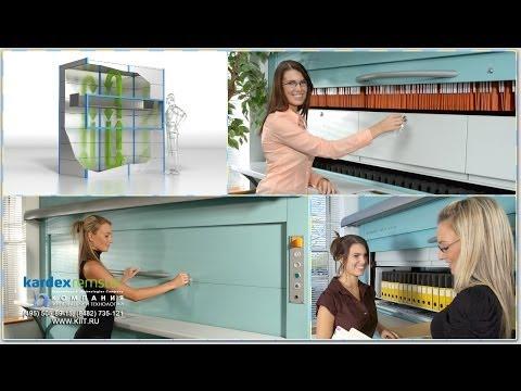 Техники безопасности  - карусельный автоматический стеллаж KARDEX LEKTRIEVER