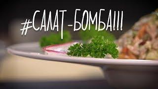 #Бешеный рецепт немецкого салата с языком!