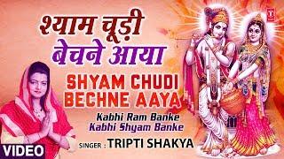 Shyam Choodi Bechne, Manihari Ka Bheshtripti Shaqya [full Song] Kabhi Ram Banke Kabhi Shyam Banke