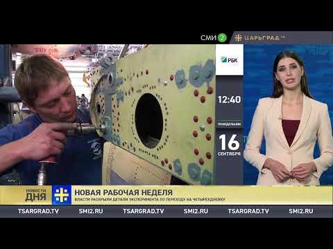 Новости дня (16.09.2019)
