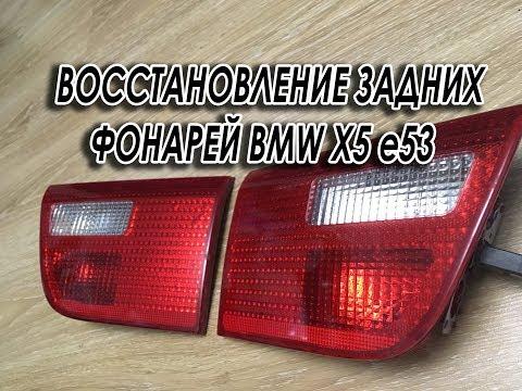 """Восстановление задних """"внутренних"""" фонарей BMW X5 e53"""