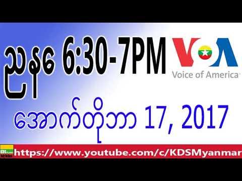 VOA Burmese News, Evening, October 17 2017
