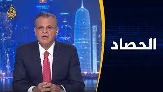 🇮🇷 الحصاد - منطقة الخليج.. مكامن التوتر وبوادر الانفراج بين إيران والغرب