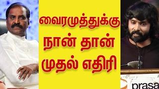 Snegan Speech About Vairamuthu In Sathriyan Audio launch