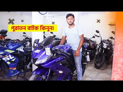 Used Bike Price In Bangladesh 2021 || Second Hand Bike In Bangladesh 2021 🔥 BD VLOGS