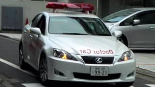 レクサス Lexus ドクターカー 消防車 緊急走行 fire engine fire ladder...