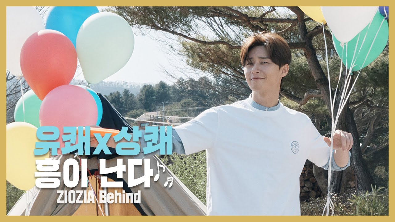 [Track 41] 마음껏 꿈꾸던 그 시절 ❤ Park Seo Jun Advertising Behind