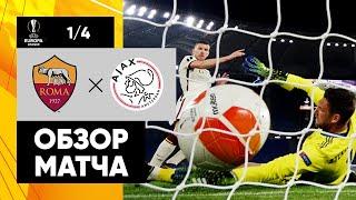 15 04 2021 Рома Аякс Обзор ответного матча 1 4 финала Лиги Европы