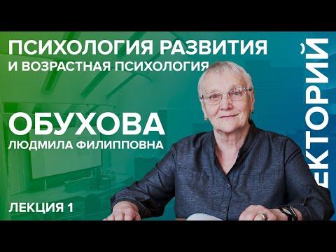 «Психология развития и возрастная психология» л.№1