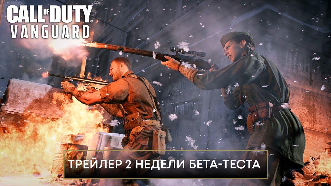 Трейлер 2 недели бета-теста Call of Duty®: Vanguard