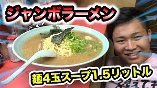 【大食い】超巨大ジャンボラーメンを20分で食べきれば無料になる!? thumbnail