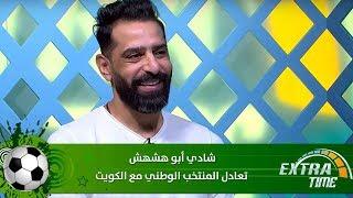 شادي أبو هشهش - تعادل المنتخب الوطني مع الكويت