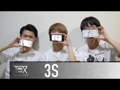 "3S (Shimo-Ren, SHOW-GO and SO-SO)  |  Japanese ""OGORE"""