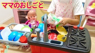 Kitchen Sink Toy Washing Dishes! with Dishwasher : Mell-chan Doll