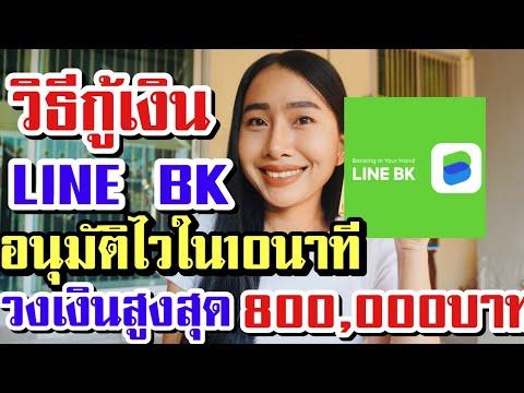 ยืมเงินLine BK วิธีสมัครสินเชื่อ วงเงินกู้ยืม Line BK อนุมัติไวใน10นาที