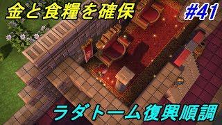 ドラゴンクエストビルダーズ【Nintendo Switch版】#41 ラダトーム復興 kazuboのゲーム実況