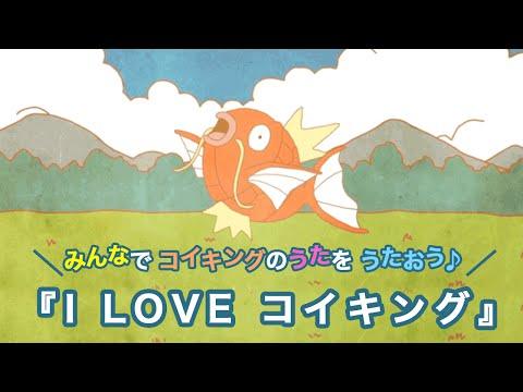 【公式】コイキングのうた「I LOVE コイキング」MV(ポケモンだいすきクラブ)