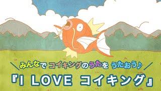 【公式】コイキングのうた「I LOVE コイキング」MV(ポケモンだいすきクラブ) thumbnail