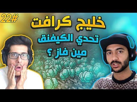 خليج كرافت #22 : تحدي الكيفنق ضد مصطفى , مين فاز 🤔🔥؟