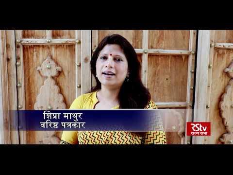 Promo: Verdict 2019 | RSTV Election Expert Shipra Mathur