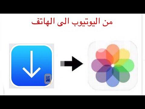 برنامج تحميل مقاطع الفيديو من اليوتيوب للايفون Youtube