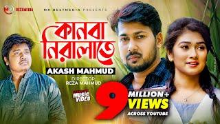 Kanba Niralate - Akash Mahmud Mp3 Song Download