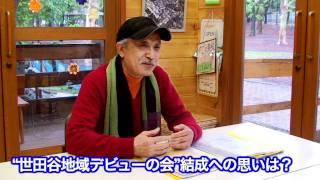 Tokyoシニア情報サイト「わたしの時間」vol.1世田谷地域デビューの会