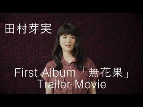 田村芽実 待望のフルアルバム「無花果」のトレーラー映像 を公開! 少女から大人へ、未熟から完...